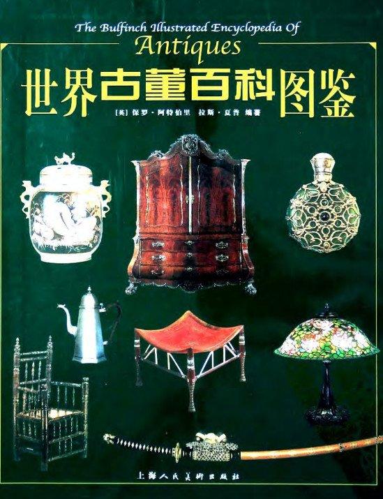 《世界古董百科图鉴》[PDF]彩图版