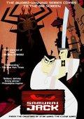 Samurai Jack 海报