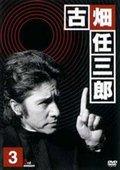 古畑任三郎 第三季 海报