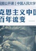 馬克思主義中國化的百年流變