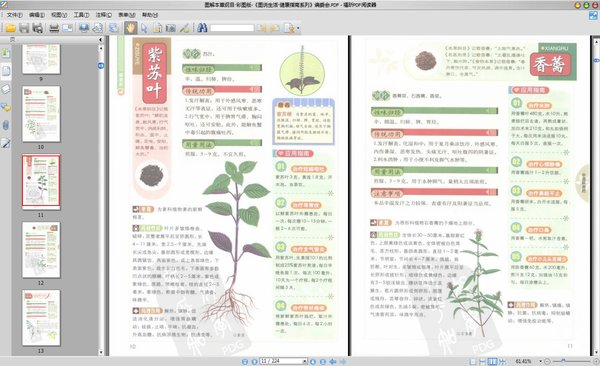 《图解本草纲目·彩图版》扫描版[pdf]