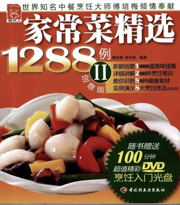《家常菜精选1288例2·创意版》[PDF]高清彩色版