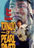 Tornado of Pearl River 海报
