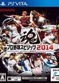 职业棒球之魂2014