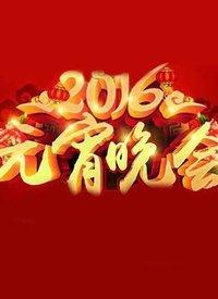 2016元宵晚会节目集锦