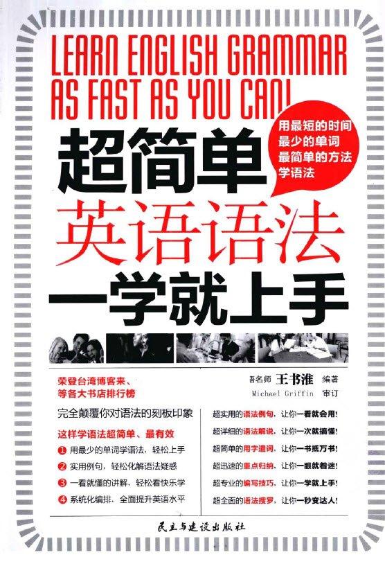 《超简单英语语法一学就上手》扫描版[PDF]