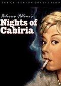 卡比利亚之夜
