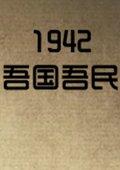 一九四二:吾国吾民 海报