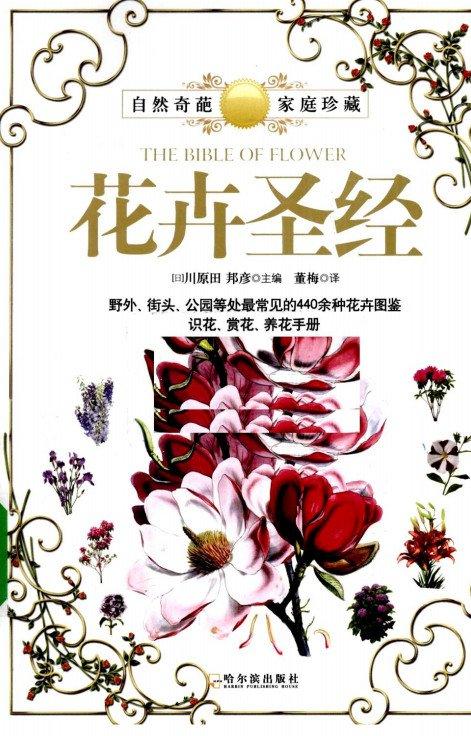 《花卉圣经》[PDF]彩图版