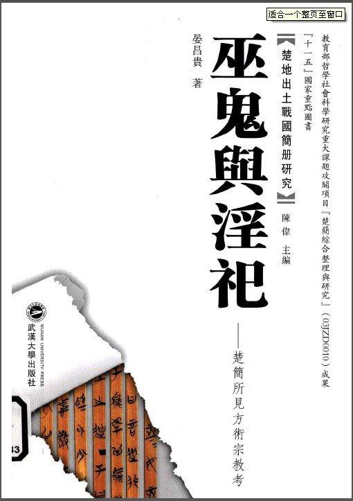 《巫鬼与淫祀》晏昌贵【pdf】