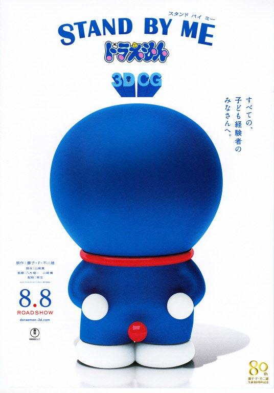 哆啦A梦:伴我同行STAND BY ME ドラえもん