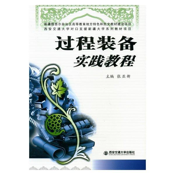 《过程装备实践教程》高清文字版[PDF]