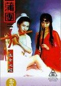 Yu pu tuan II: Yu nu xin jing 海报