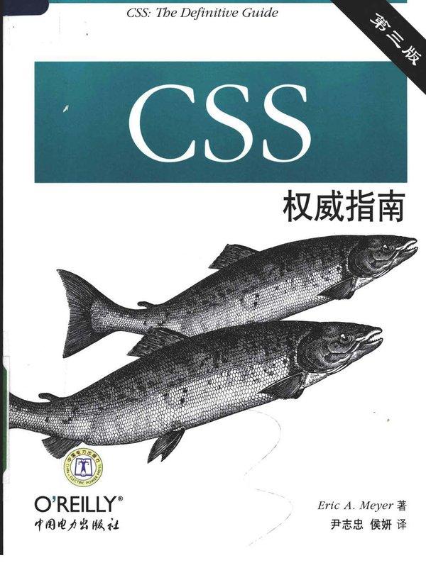 《CSS权威指南(第三版)》( CSS: The Definitiv