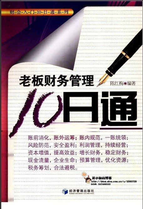 《老板财务管理10日通》扫描版[PDF]
