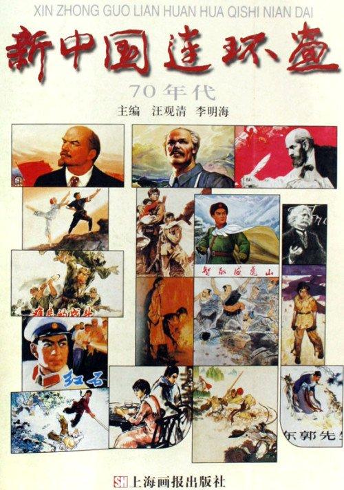 《新中国连环画·70年代》[PDF]彩图版