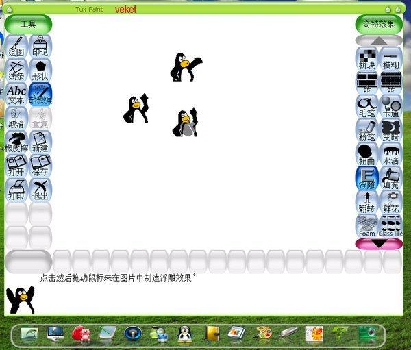 《儿童学画画软件下载》(tuxpaint for veket)0.92[安装包]