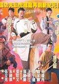 京城教一 海报