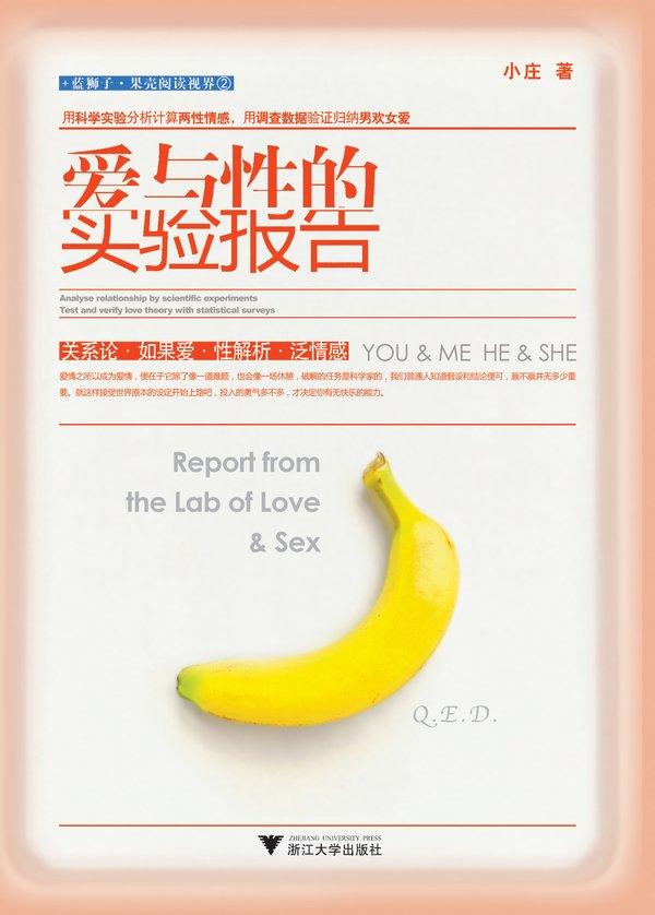 爱与性的实验报告 - 爱书公寓 - 爱书公寓:爱看,爱听,爱生活。