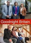 BBC:晚安,不列颠 海报
