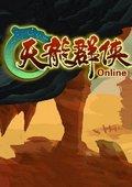 天龙群侠Online