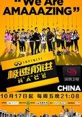 极速前进 中国版 海报