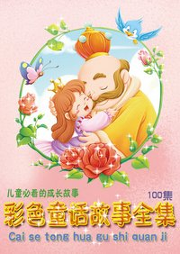 世界童话全集海报