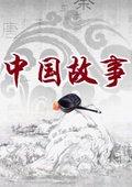 百家讲坛:中国故事·富强篇