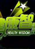 健康智慧 海报