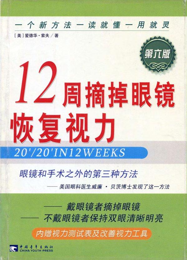 《12周摘掉眼镜恢复视力:眼镜和手术之外的第三种方法》PDF图书免费下载