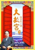 百家讲坛:大故宫 第三部 海报