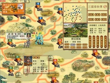 三国策略战棋式游戏之大地图