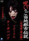 都市传说的诅咒 北海道·东北篇 海报