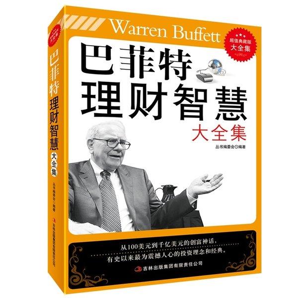 《巴菲特理财智慧大全集》[PDF]扫描版