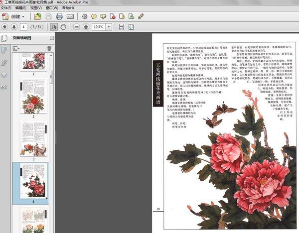 《工笔画线描花卉画谱(牡丹篇)》彩图版[pdf]