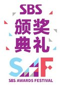 2014SBS演艺大赏