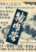 猪肉荣 海报