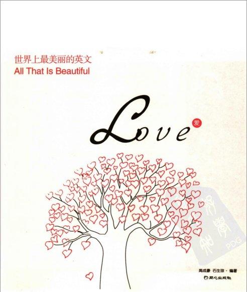 《世界上最美丽的英文·爱》[PDF]彩色扫描版