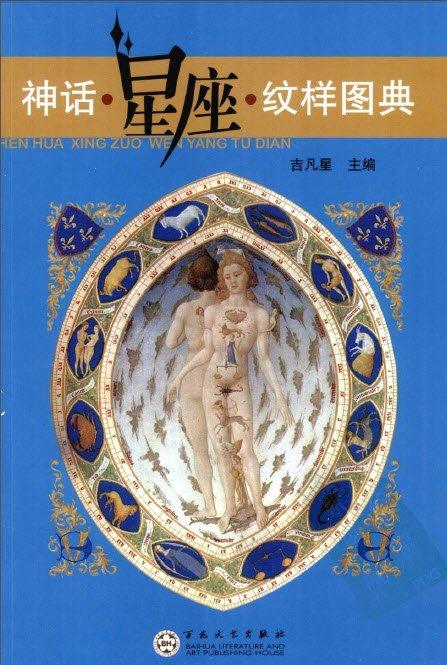 《神话·星座·纹样图画》[PDF]插图扫描版