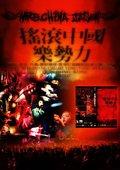 """1994""""摇滚中国乐势力""""香港红磡体育馆演唱会"""