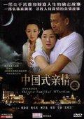 中国式亲情 海报