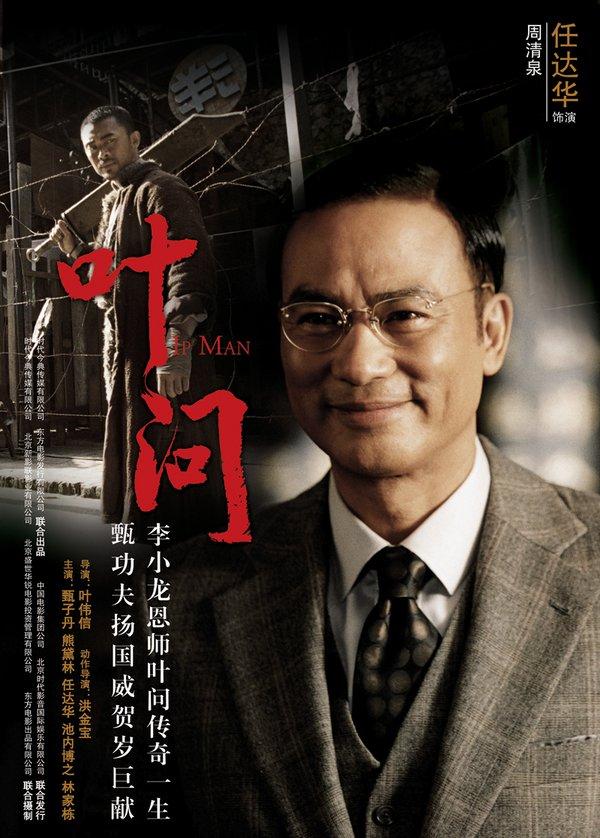 叶问mp_叶问(ip man) - 电影图片