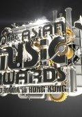2013Mnet亚洲音乐盛典 海报