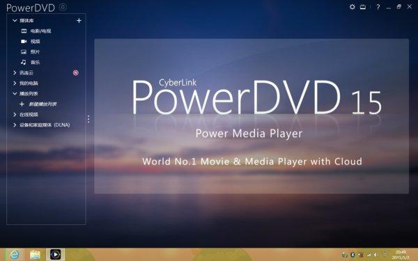 蓝光网络高清播改�._《 powerdvd 15 极致蓝光版 》(powerdvd 15 ultra )15.0[压缩包]