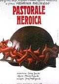 Pastorale heroica 海报