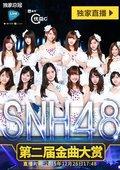 SNH48第二届年度金曲大赏 海报