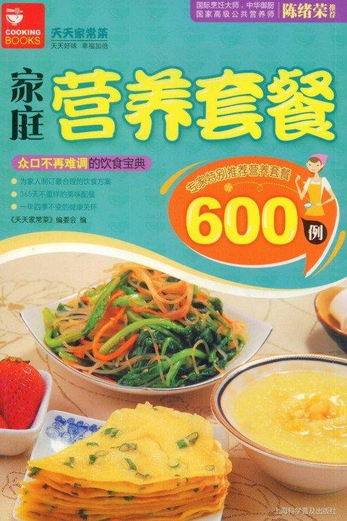 《家庭营养套餐600例》[PDF]彩图版