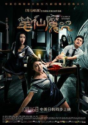 笔仙魔咒海报