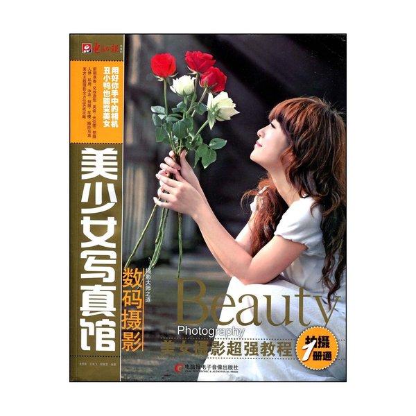 《摄影大师之道·数码摄影美少女写真馆》[PDF]全彩版