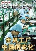 "NHK:""世界工厂""中国的变化 海报"